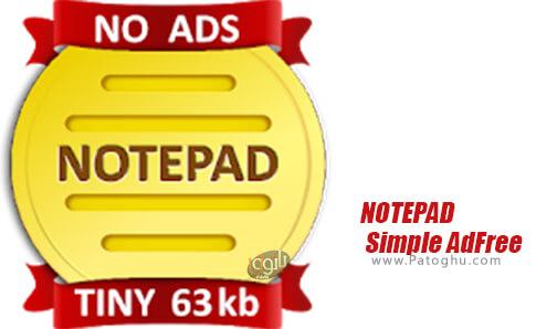 دانلود NOTEPAD Simple AdFree برای اندروید