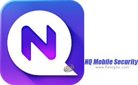 دانلود NQ Mobile Security برای اندروید