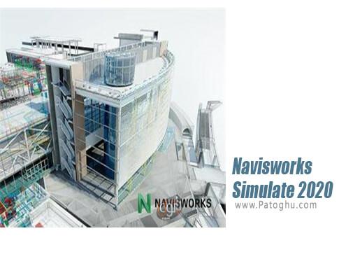 دانلود Navisworks Simulate برای ویندوز