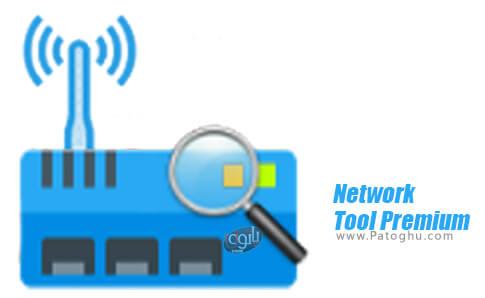 دانلود Network Tool برای اندروید