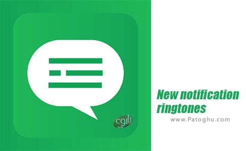 دانلود New notification ringtones برای اندروید