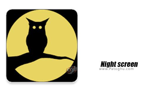دانلود Night screen برای اندروید