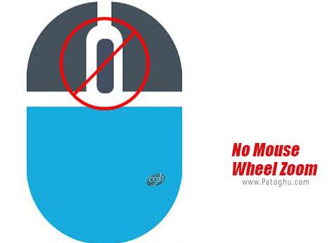 دانلود No Mouse Wheel Zoom برای ویندوز