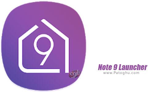 دانلود Note 9 Launcher برای اندروید