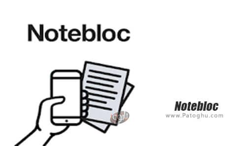 دانلود Notebloc برای اندروید