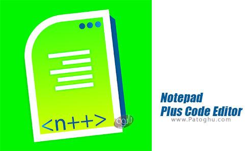 دانلود Notepad Plus Code Editor برای اندروید
