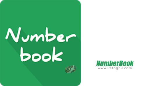 دانلود NumberBook برای اندروید