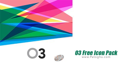دانلود O3 Free Icon Pack برای اندروید
