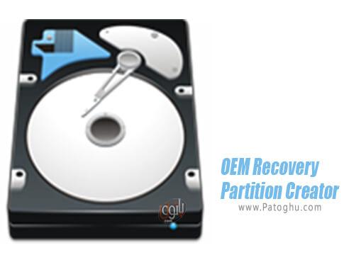 دانلود OEM Recovery Partition Creator برای ویندوز