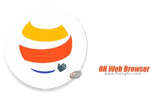 دانلود OH Web Browser برای اندروید