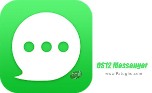 دانلود OS12-Messenger برای اندروید