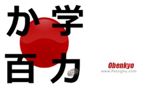 دانلود Obenkyo برای اندروید