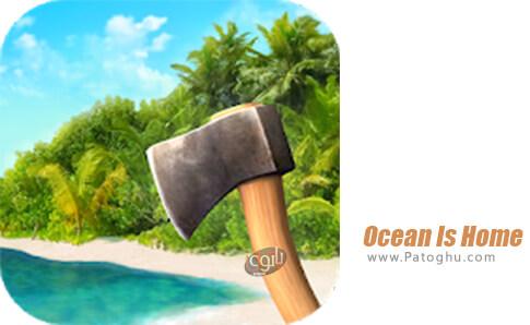 دانلود Ocean Is ome برای اندروید