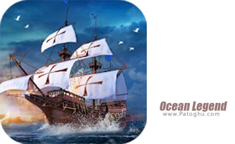 دانلود Ocean Legend برای اندروید