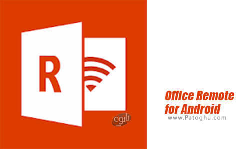 دانلود Office Remote برای اندروید