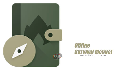 دانلود Offline Survival Manual برای اندروید