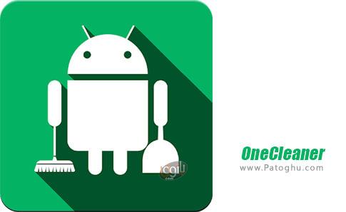 دانلود OneCleaner برای اندروید