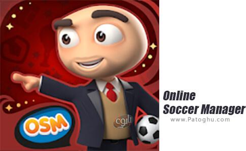 دانلود Online Soccer Manager برای اندروید