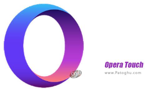دانلود Opera Touch برای اندروید