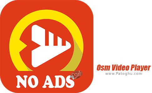 دانلود Osm Video Player برای اندروید