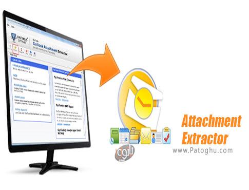 دانلود Outlook Attachment Extractor برای ویندوز