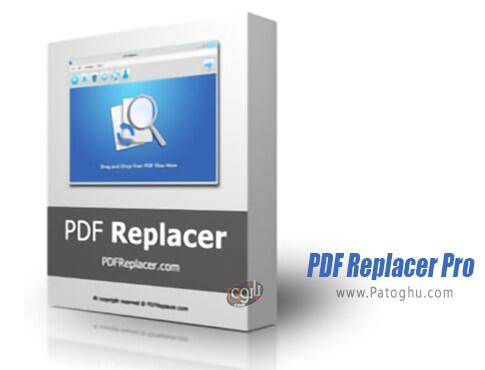 دانلود PDF Replacer Pro برای ویندوز