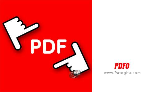 دانلود PDFO برای اندروید