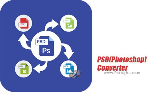 دانلود PSD برای اندروید