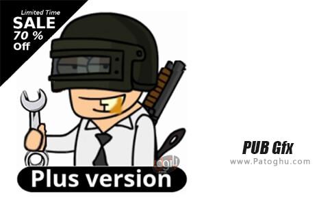 دانلود PUB Gfx برای اندروید