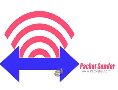 دانلود Packet Sender برای ویندوز
