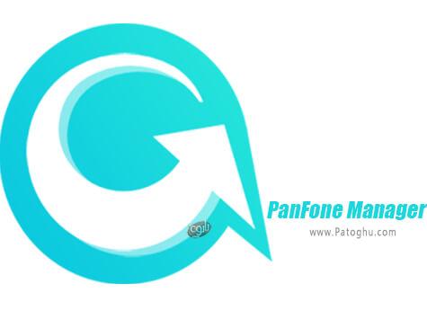 دانلود PanFone Manager برای ویندوز