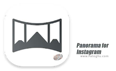 دانلود Panorama or Instagram برای اندروید