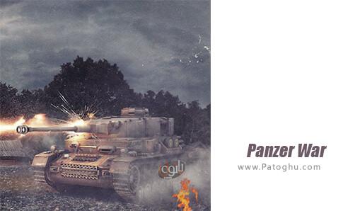 دانلود Panzer War برای اندروید