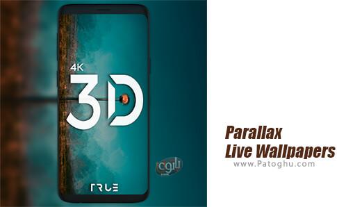 دانلود Parallax Live Wallpapers برای اندروید