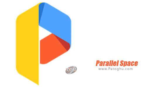 دانلود Parallel Space برای اندروید