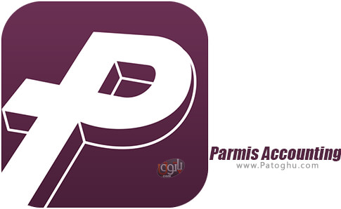 دانلود Parmis Accounting برای اندروید
