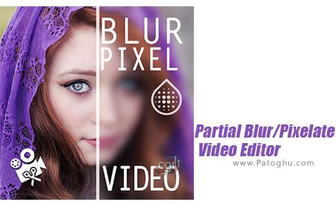 دانلود Partial Blur Pixelate Video برای اندروید