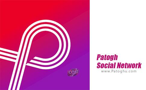 دانلود Patogh Social Network برای اندروید