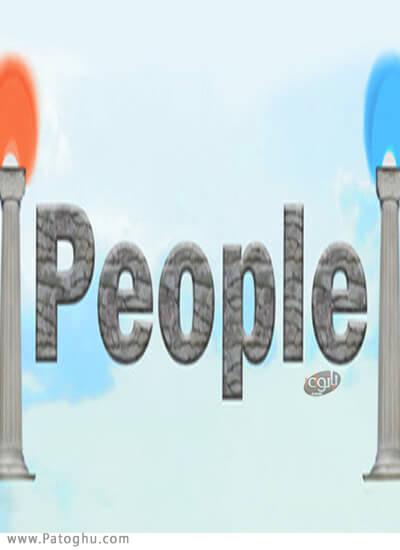 دانلود People برای ویندوز