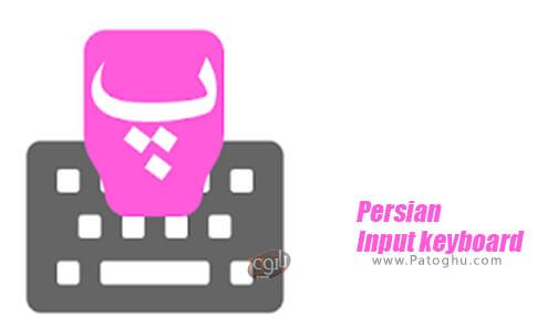 دانلود Persian Input keyboard برای اندروید