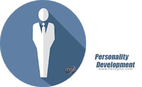دانلود Personality Development برای اندروید