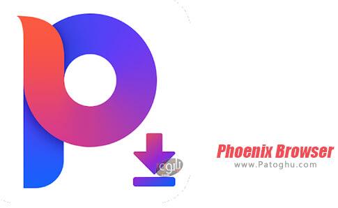 دانلود Phoenix Browser برای اندروید