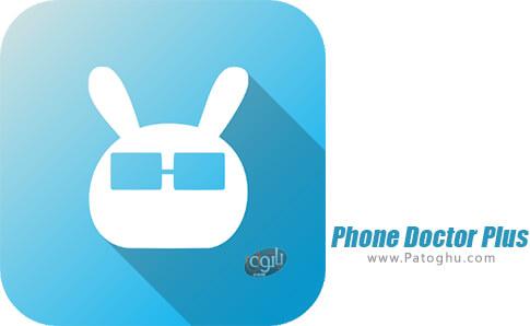دانلود Phone Doctor Plus برای اندروید