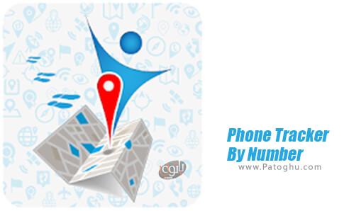 دانلود Phone Tracker By Number برای اندروید