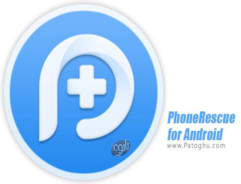 دانلود PhoneRescue for Android برای ویندوز