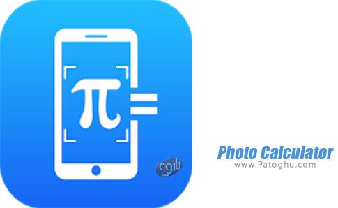 دانلود Photo Calculator برای اندروید