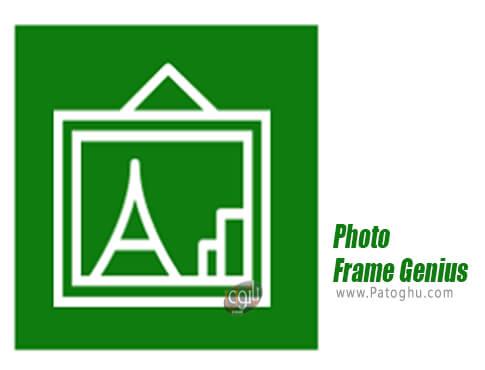 دانلود Photo Frame Genius برای ویندوز