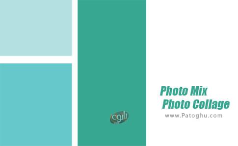 دانلود Photo Mix برای اندروید