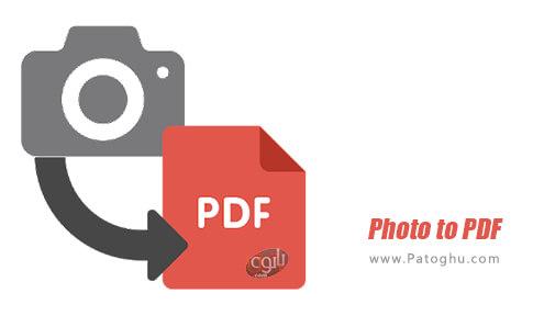 دانلود Photo to PDF برای اندروید