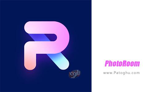دانلود PhotoRoom برای اندروید